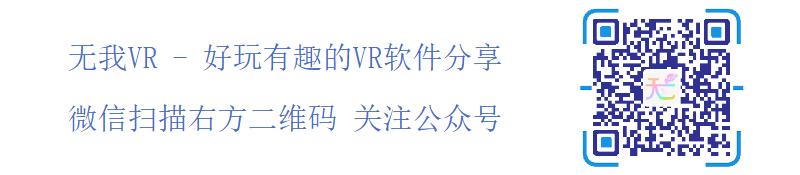 微信公众号:无我VR